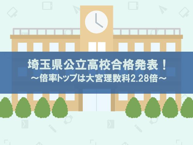 埼玉 県立 高校 倍率